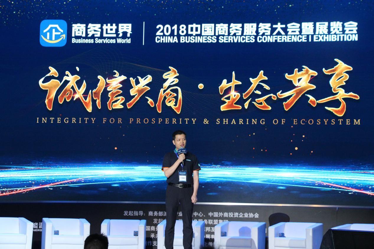 匠心服務成就行業典范 頂呱呱集團受邀參加中國商務服務大會