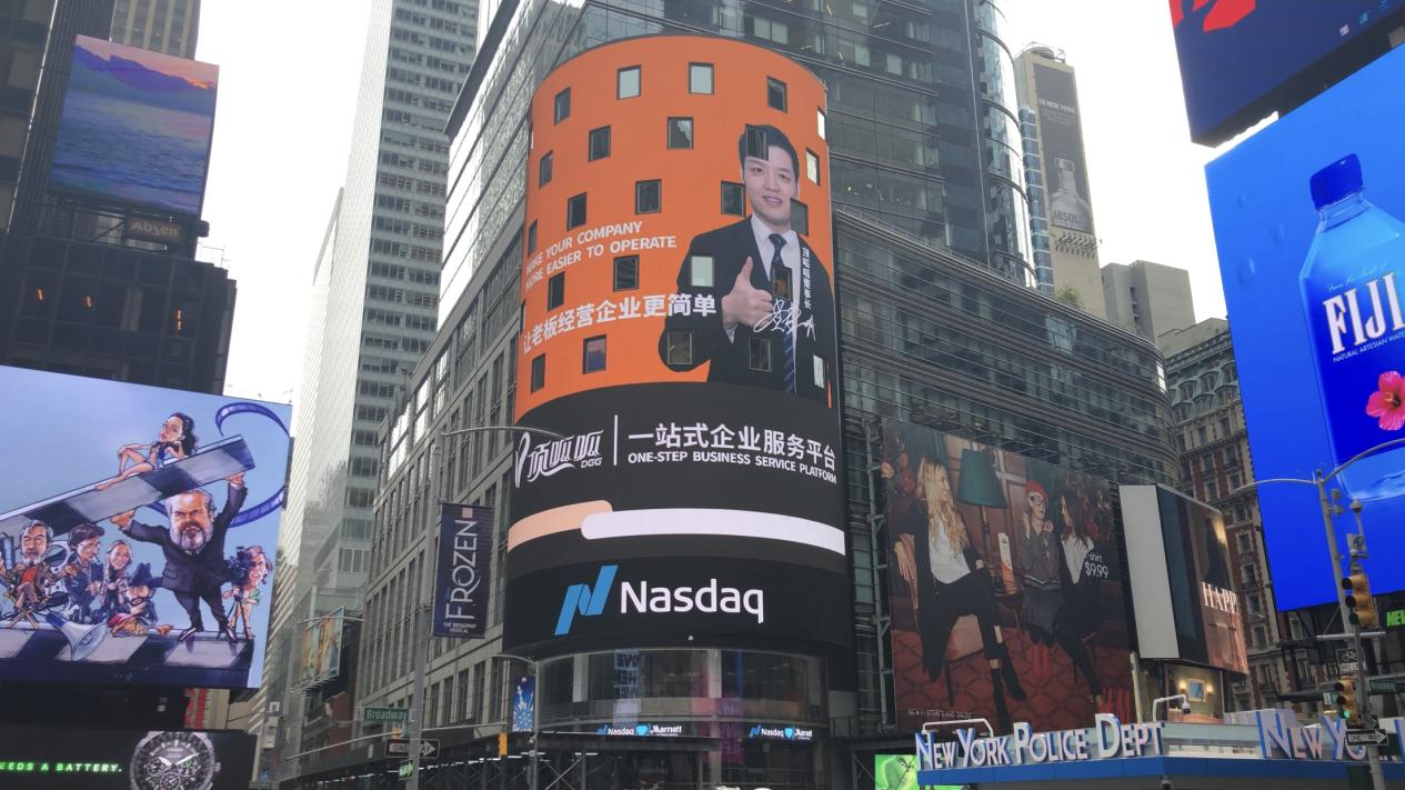 頂呱呱登陸納斯達克廣告大屏 展示中國企業服務力量