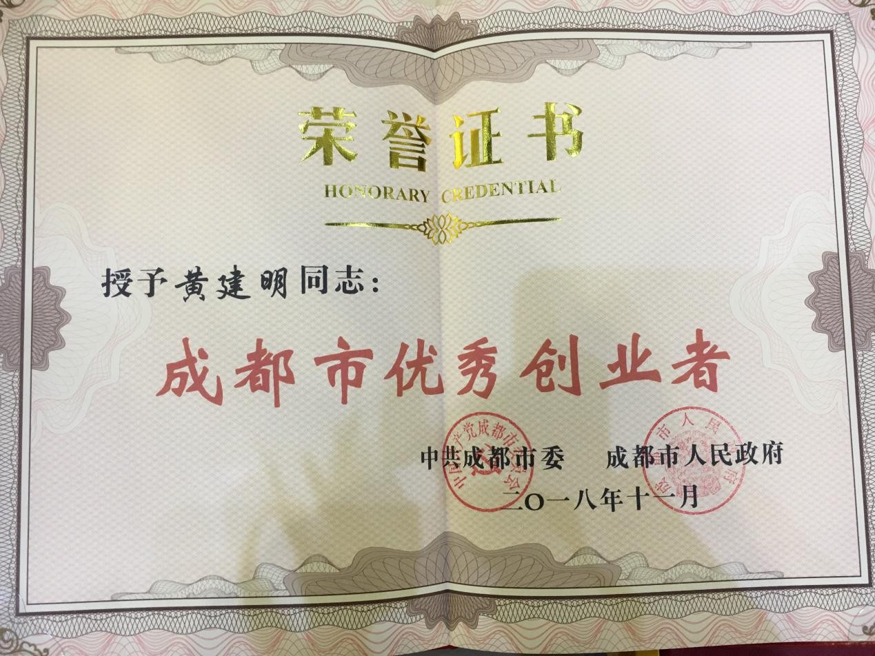頂呱呱集團董事長榮獲2018成都市優秀創業者