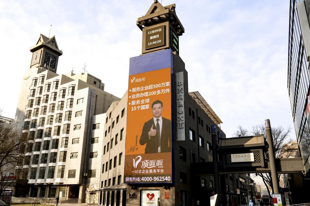 頂呱呱亮相中關村創業大街 助力創業者圓夢未來