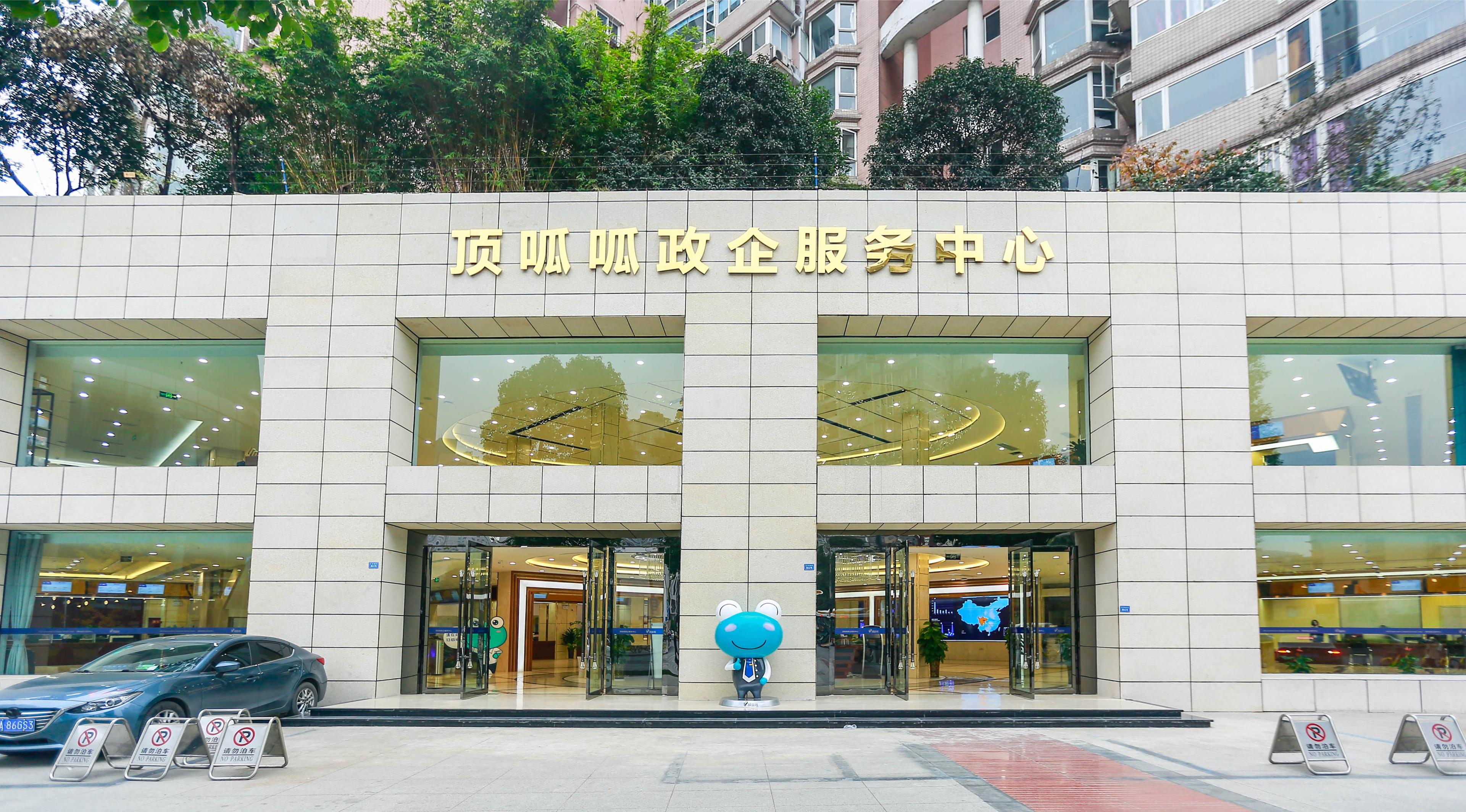 打破傳統樓宇服務模式 頂呱呱與高新區桂溪街道辦達成合作