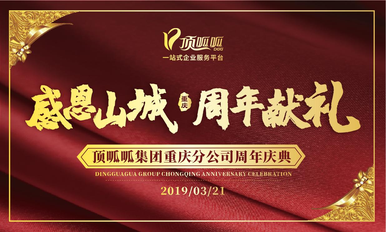 顶呱呱重庆分公司成立两周年 助推营商环境?#20013;?#20248;化